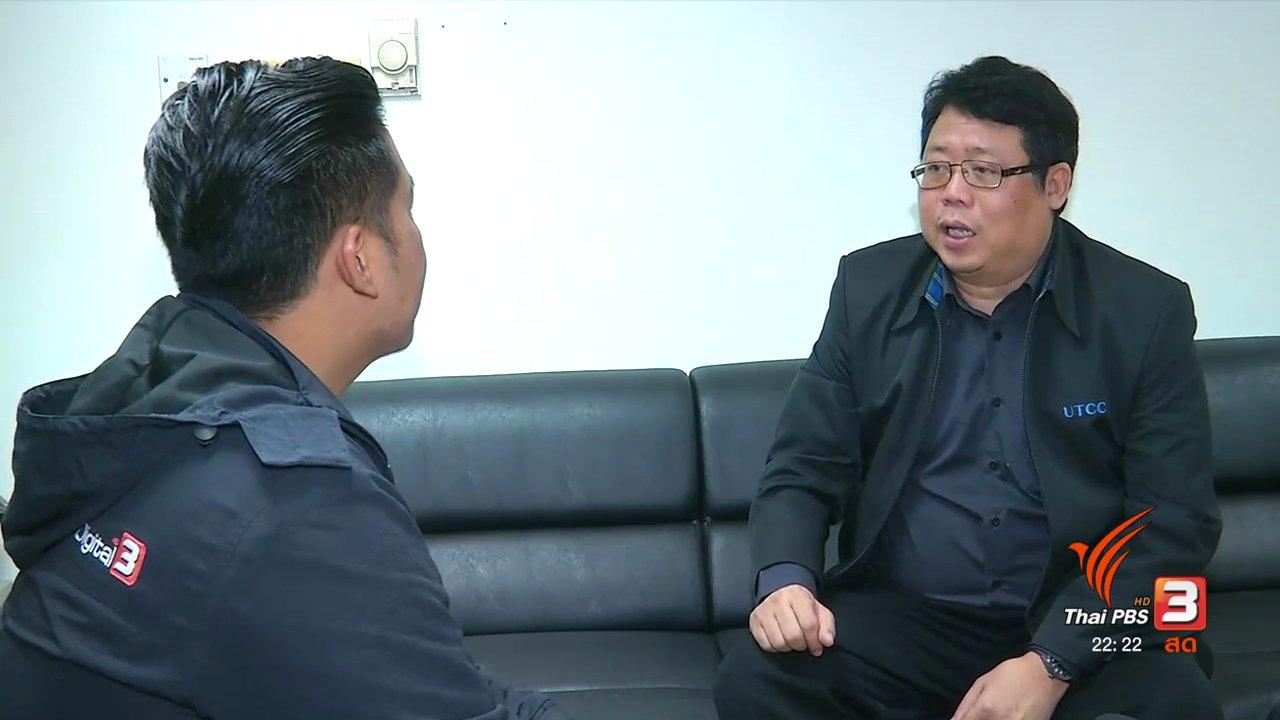 ที่นี่ Thai PBS - ข้อเสนอทีวีดิจิทัลปรับทัพสู้ศึกออนไลน์ทีวี