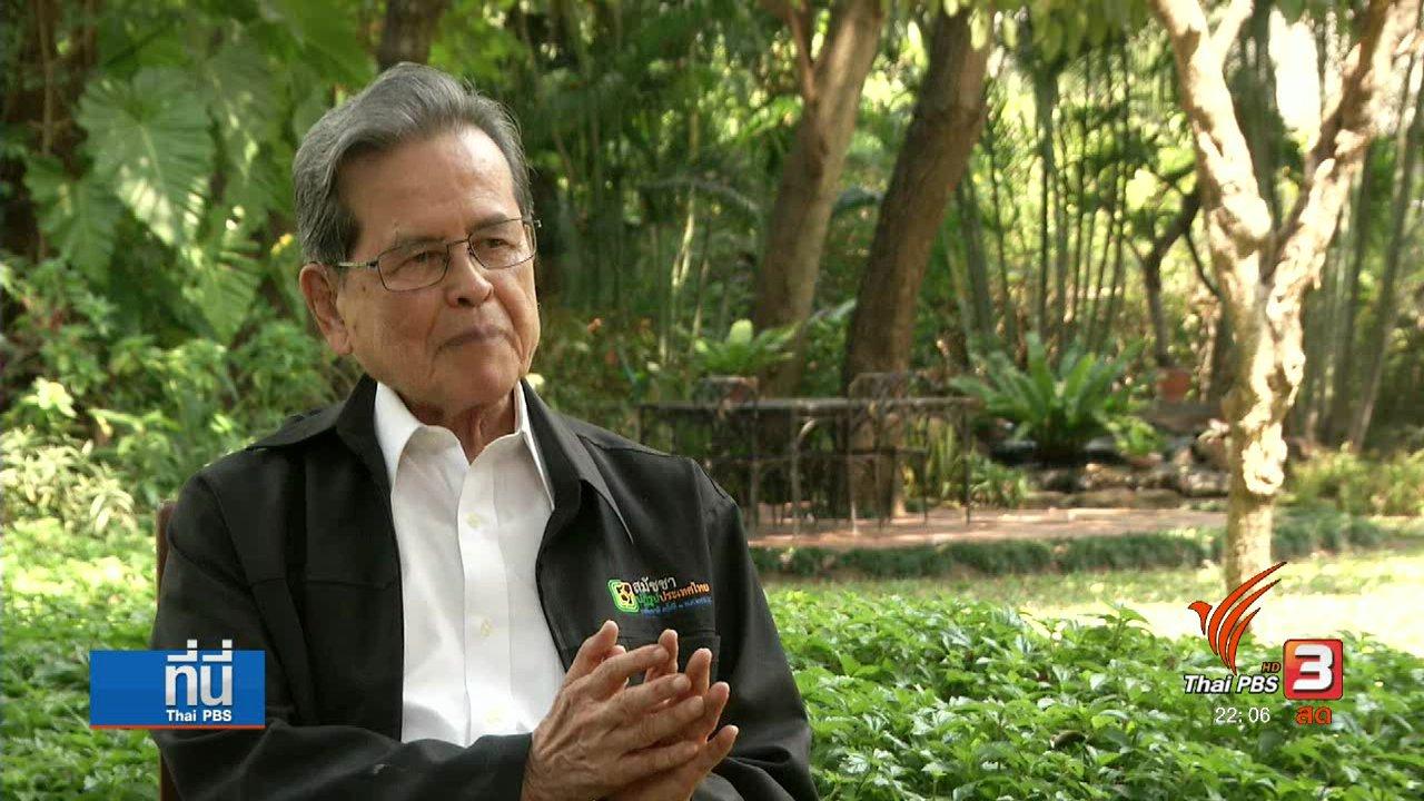 ที่นี่ Thai PBS - ประเด็นข่าว (8 ก.พ. 60)