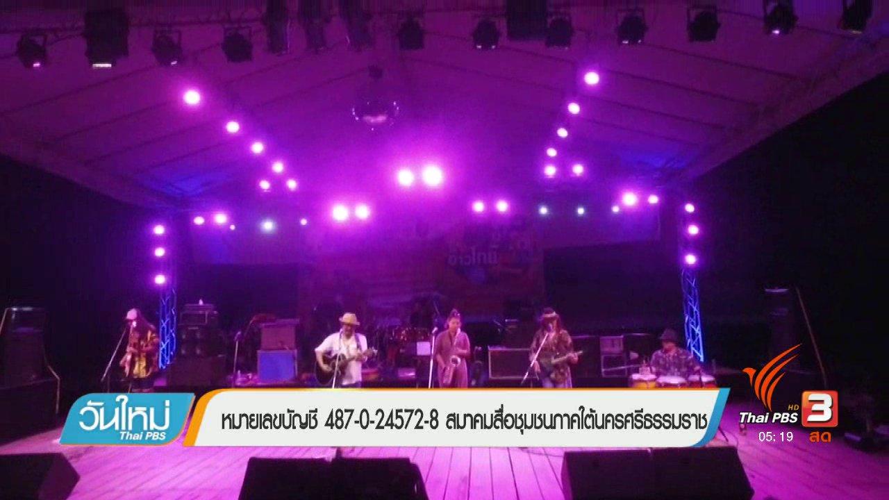 วันใหม่  ไทยพีบีเอส - ไทยพีบีเอสรวมน้ำใจพลังประชารัฐคนไทยไม่ทิ้งกัน