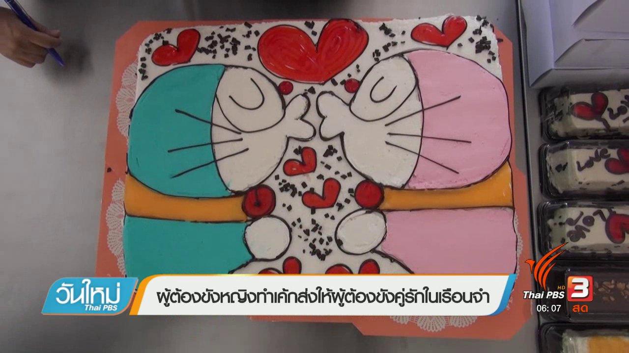 วันใหม่  ไทยพีบีเอส - ผู้ต้องขังหญิงทำเค้กส่งให้ผู้ต้องขังคู่รักในเรือยจำ
