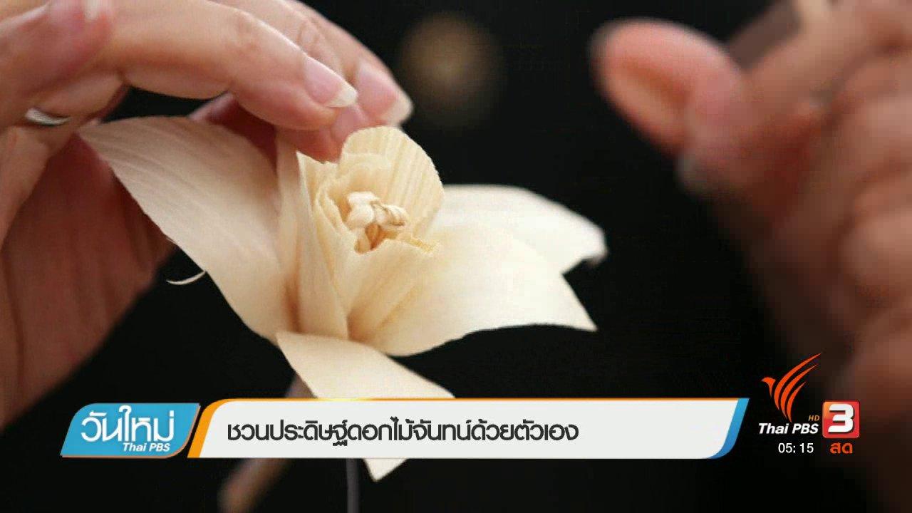วันใหม่  ไทยพีบีเอส - ชวนประดิษฐ์ดอกไม้จันทน์ด้วยตัวเอง