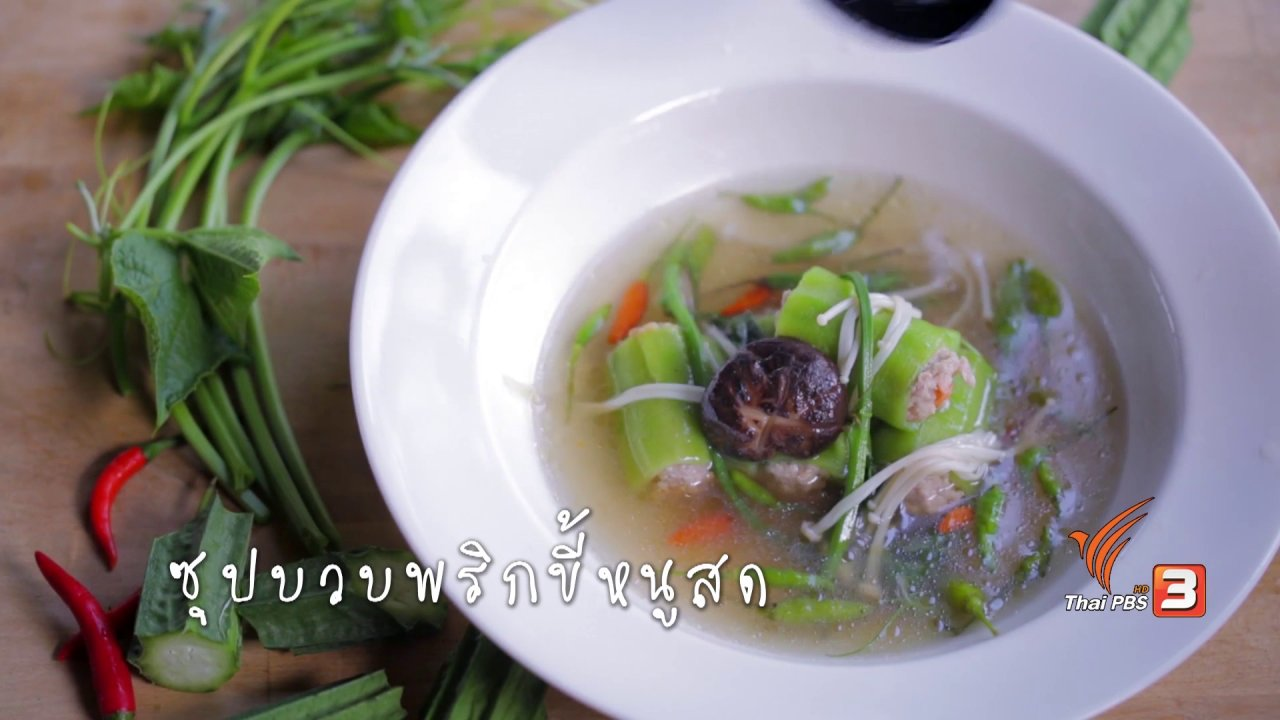 Foodwork - ซุปบวบพริกขี้หนูสด