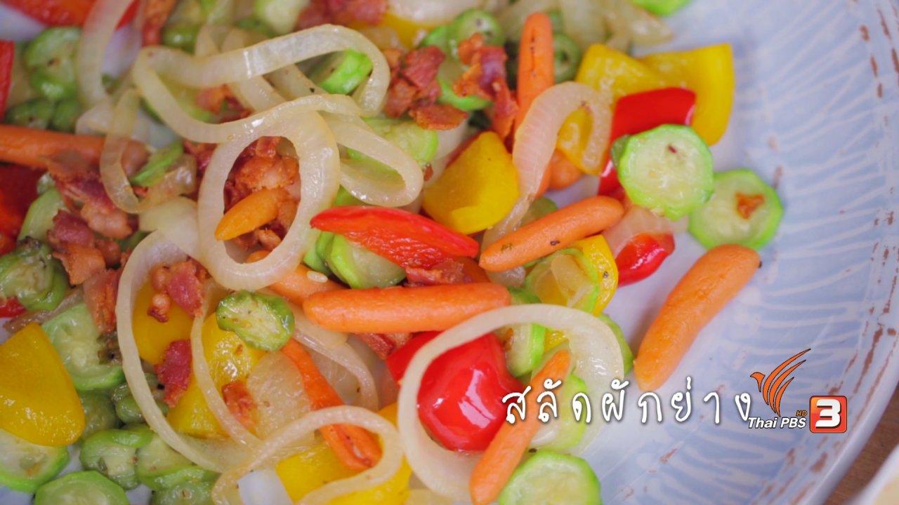 Foodwork - Foodwork : สลัดผักย่าง