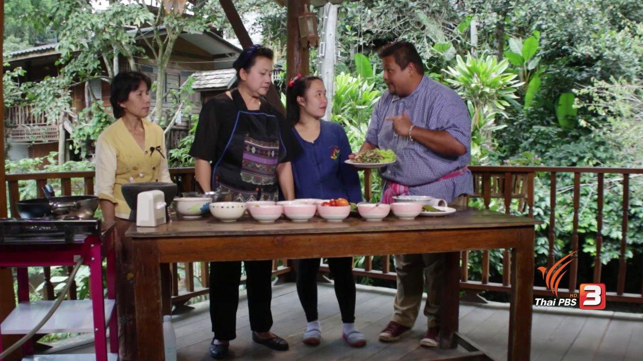 บรรเลงครัวทั่วไทย - หมู่บ้านแม่กำปอง จ.เชียงใหม่