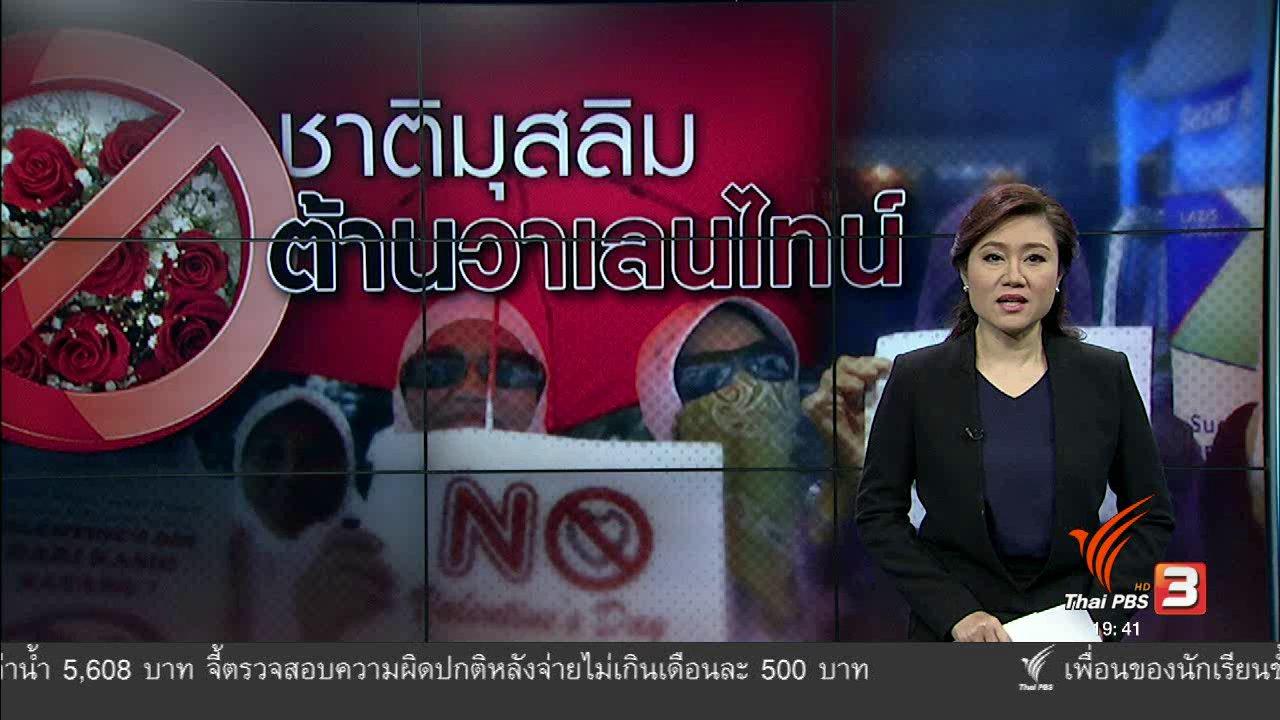 ข่าวค่ำ มิติใหม่ทั่วไทย - วิเคราะห์สถานการณ์ต่างประเทศ : ชาติมุสลิมต้านวาเลนไทน์