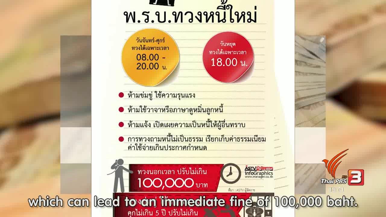 ข่าวค่ำ มิติใหม่ทั่วไทย - soเชี่ยว FAKE or FACT : ทวงหนี้ผิดเวลา ผิดกฏหมายจริงหรือไม่