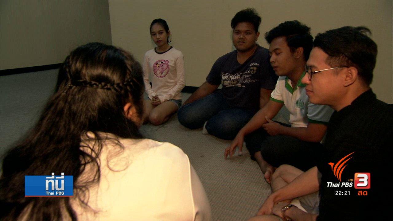 """ที่นี่ Thai PBS - ที่นี่ Thai PBS : ปรึกษาปัญหาหัวใจกับ """"แอดมินเพจเฟซบุ๊ก"""""""