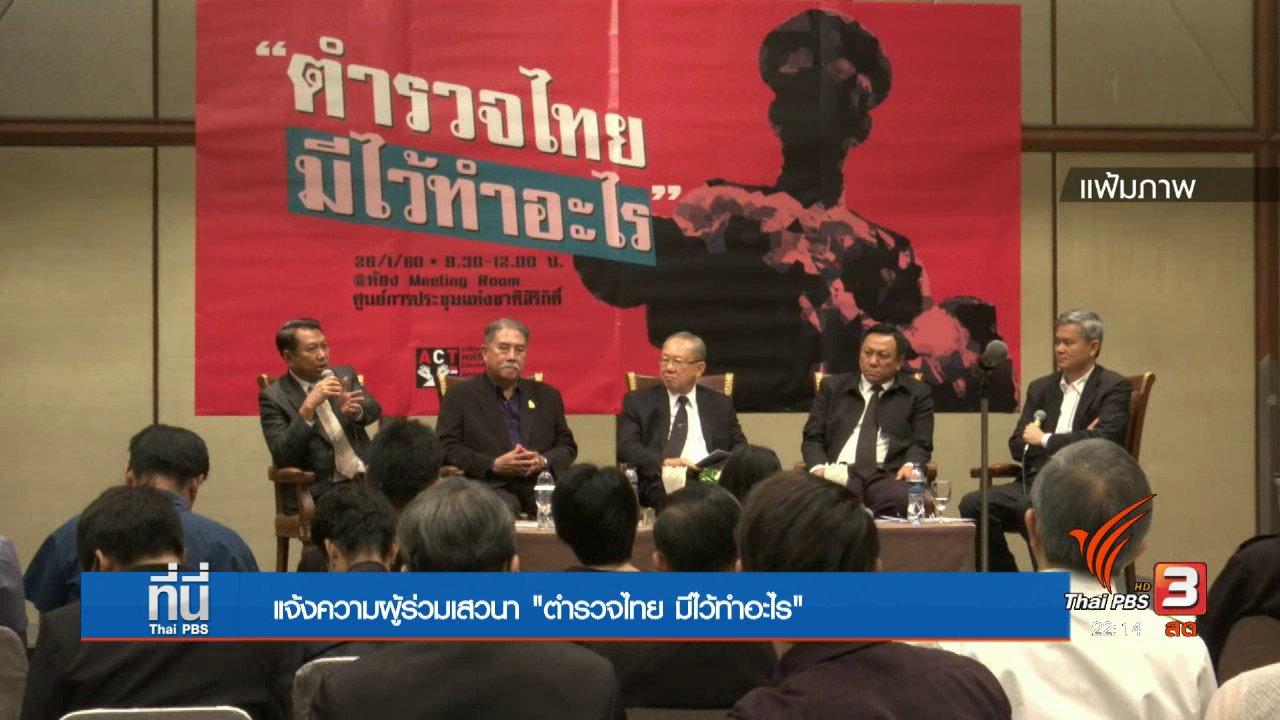 """ที่นี่ Thai PBS - ที่นี่ Thai PBS : ตำรวจยืนยันแจ้งความนักวิชาการ วงเสวนา """"ตำรวจไทยมีไว้ทำอะไร"""""""