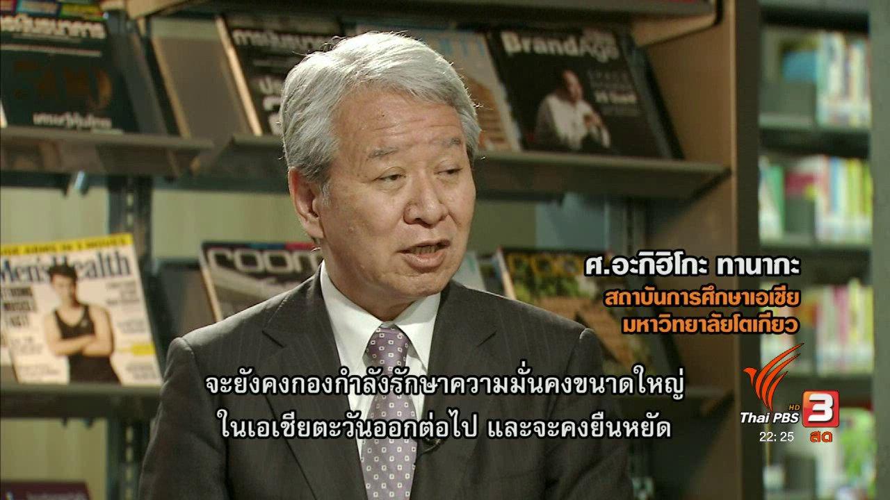 """ที่นี่ Thai PBS - ที่นี่ Thai PBS :  แน่นแฟ้น """"อาเบะ"""" พบ """"ทรัมพ์"""""""