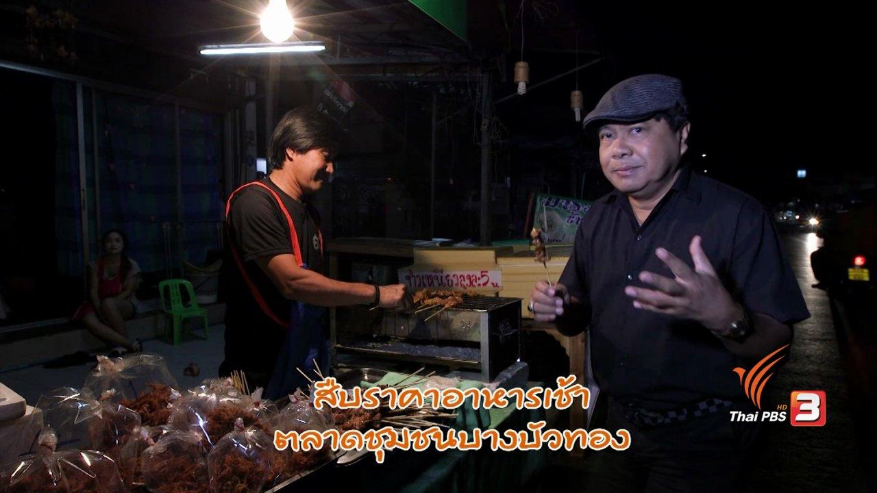 วันใหม่  ไทยพีบีเอส - สายสืบเจาะตลาด :  สืบราคาอาหารเช้า ตลาดชุมชนบางบ้วทอง
