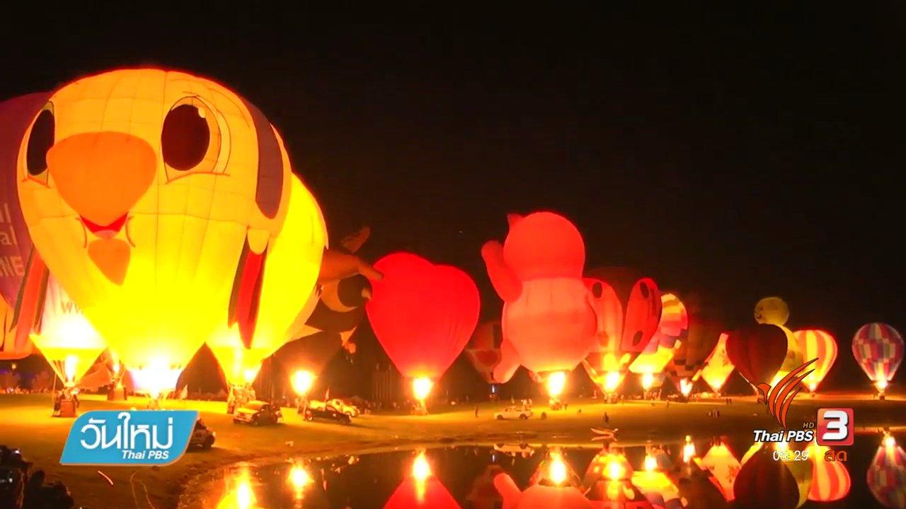 วันใหม่  ไทยพีบีเอส - เทศกาลบอลลูนนานาชาติ จ.เชียงราย