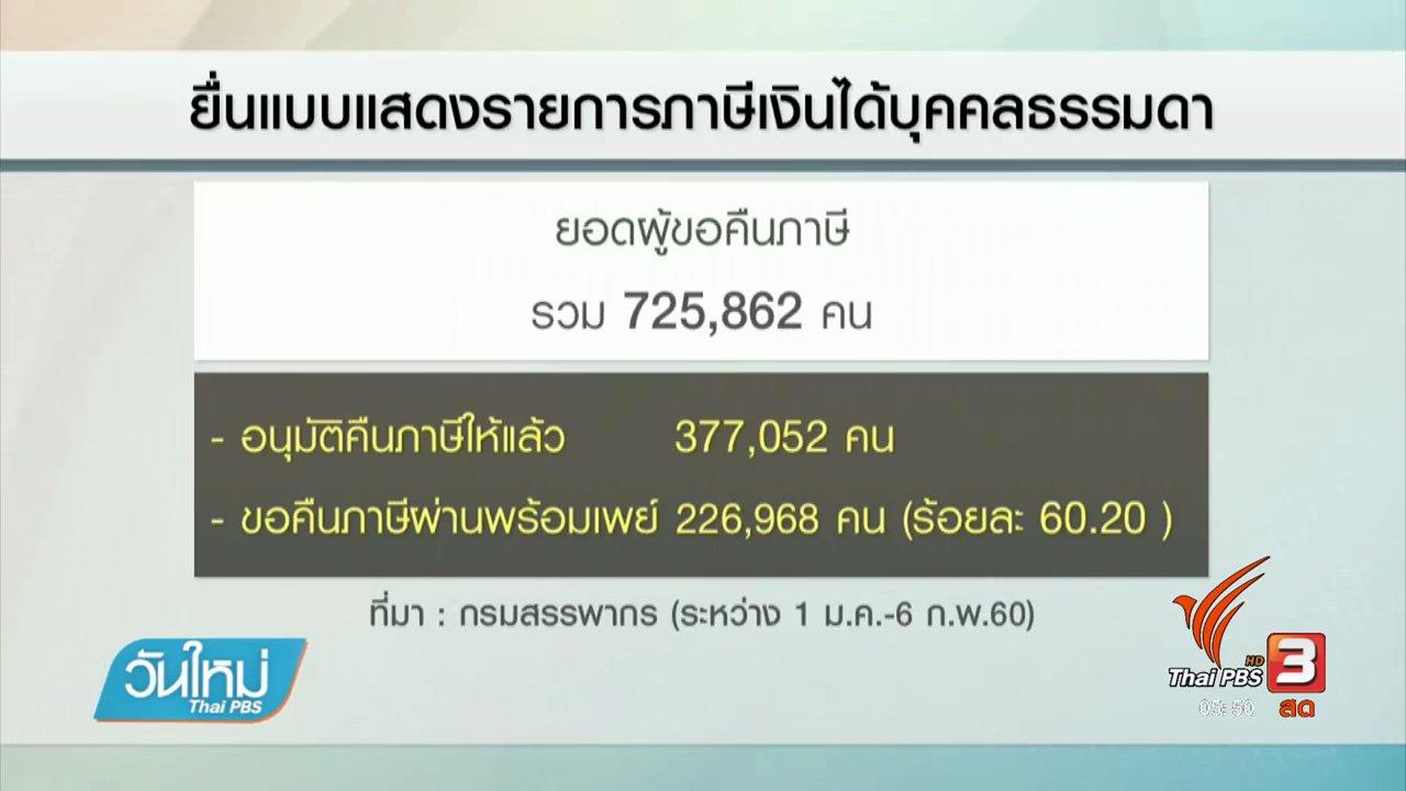 วันใหม่  ไทยพีบีเอส - ปชช.ยื่นภาษีออนไลน์ ร้อยละ 85
