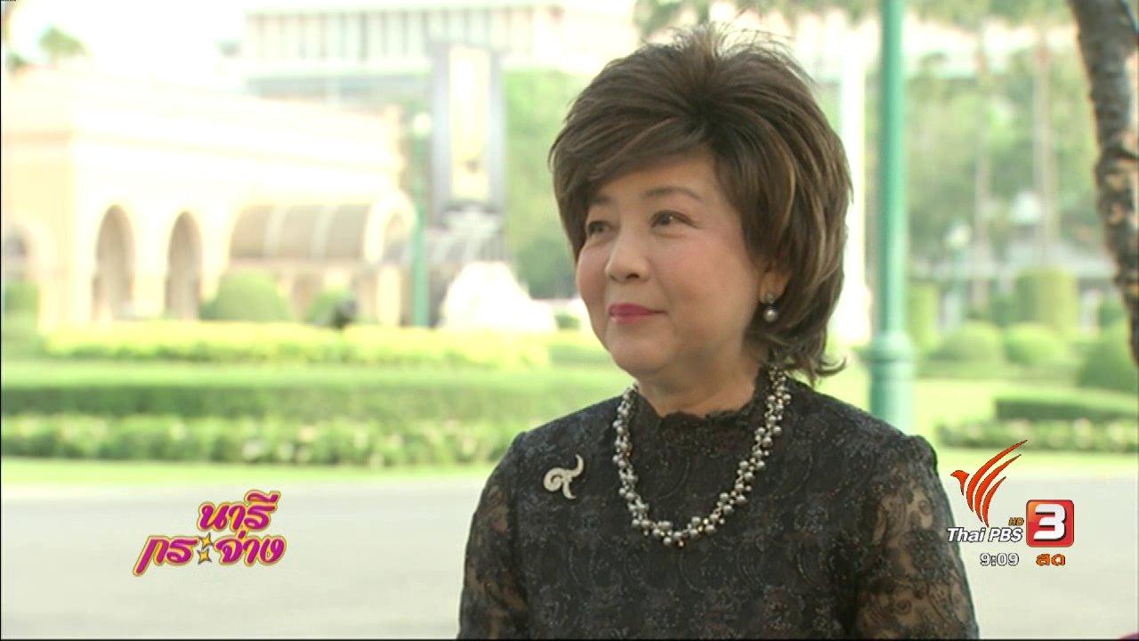 """นารีกระจ่าง - ชวนชม ชิม ช้อป """"เมืองสุขภาพดี วิถีไทย"""" ริมคลองผดุงกรุงเกษม"""