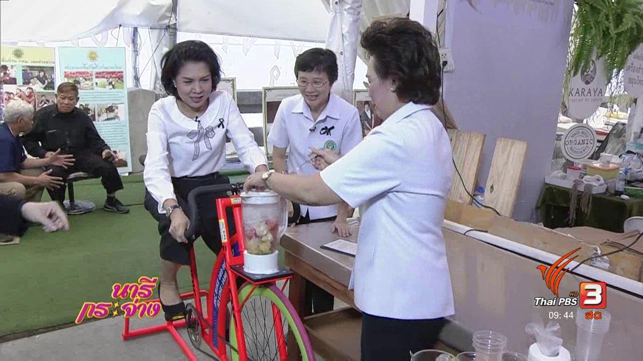 """นารีกระจ่าง - นวัตกรรม """"จักรยานปั่นน้ำผลไม้"""" เพื่อสุขภาพ"""