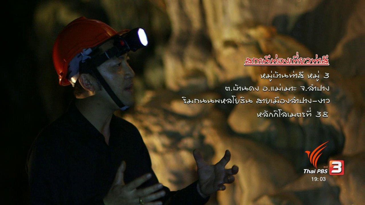 ข่าวค่ำ มิติใหม่ทั่วไทย - ตะลุยทั่วไทย : ถ้ำวิมานเทวา