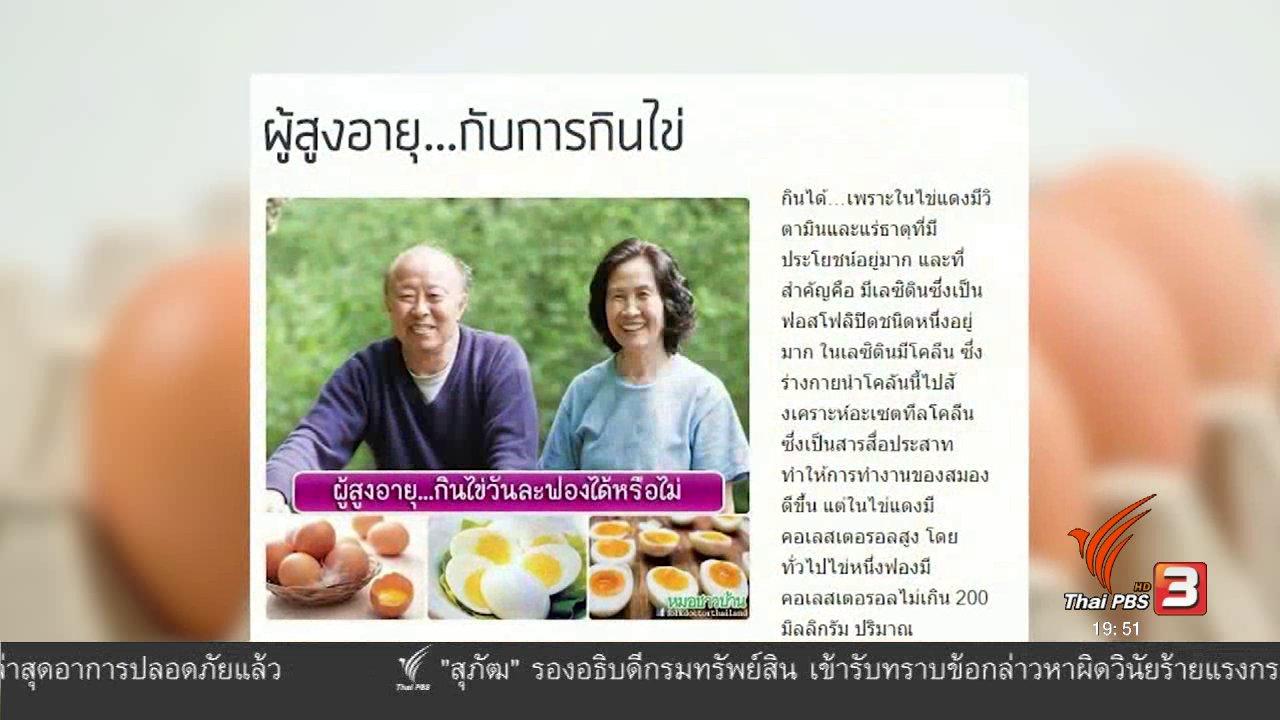 ข่าวค่ำ มิติใหม่ทั่วไทย - soเชี่ยว FAKE or FACT : ผู้สูงอายุห้ามกินไข่เกินวันละ 2 ฟองจริงหรือไม่