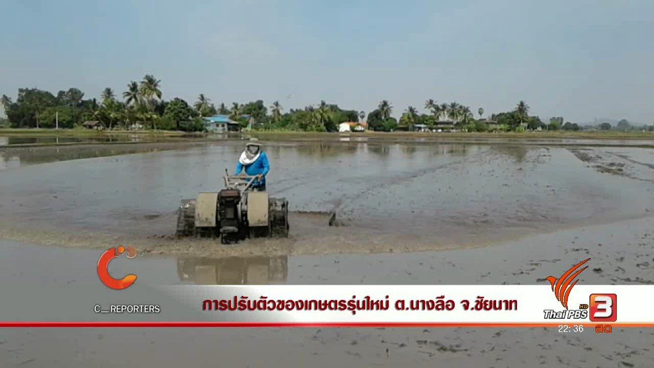 ที่นี่ Thai PBS - การปรับตัวของเกศตรรุ่นใหม่ ต.นางลือ จ.ชัยนาท