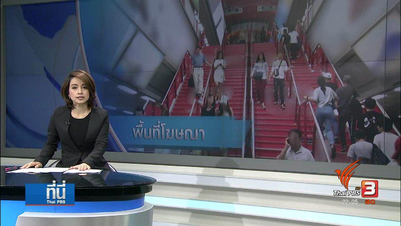 ที่นี่ Thai PBS - ประเด็นข่าว (13 ก.พ. 60)