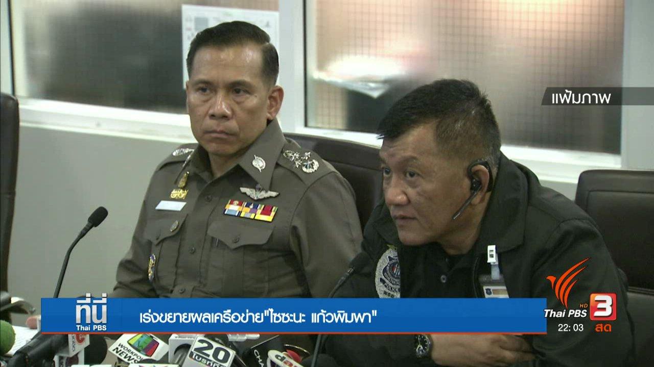 ที่นี่ Thai PBS - ปปส. ย้ำ หลักฐานชัดมัดตัว ไซซะนะและเครือข่าย