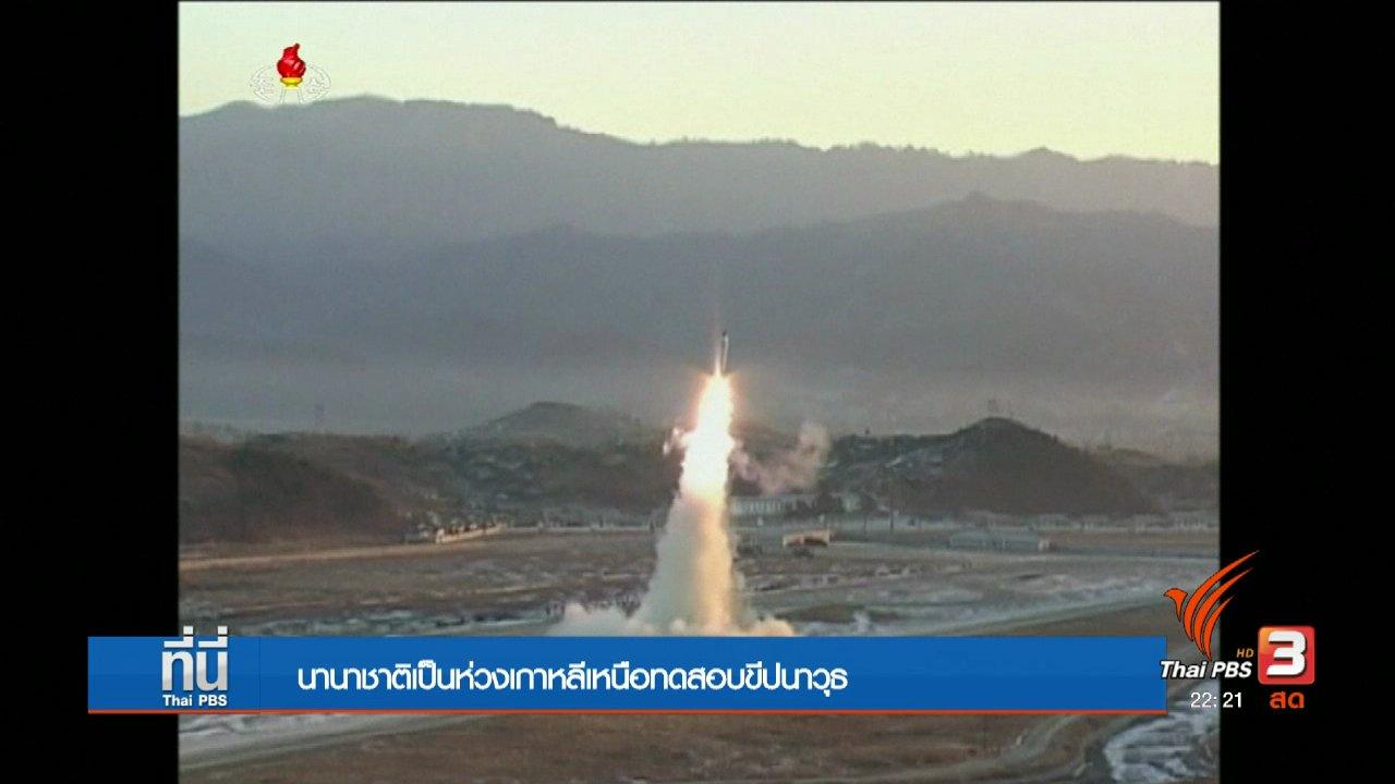 ที่นี่ Thai PBS - เกาหลีเหนือทดสอบขีปนาวุธ