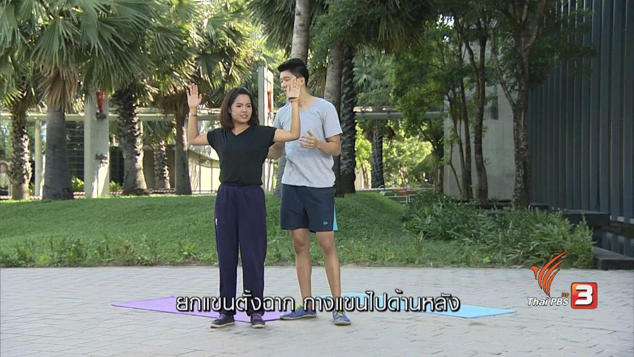 ข.ขยับ - การฝึกยืดกล้ามเนื้อหน้าอก แก้อาการไหล่ห่อ