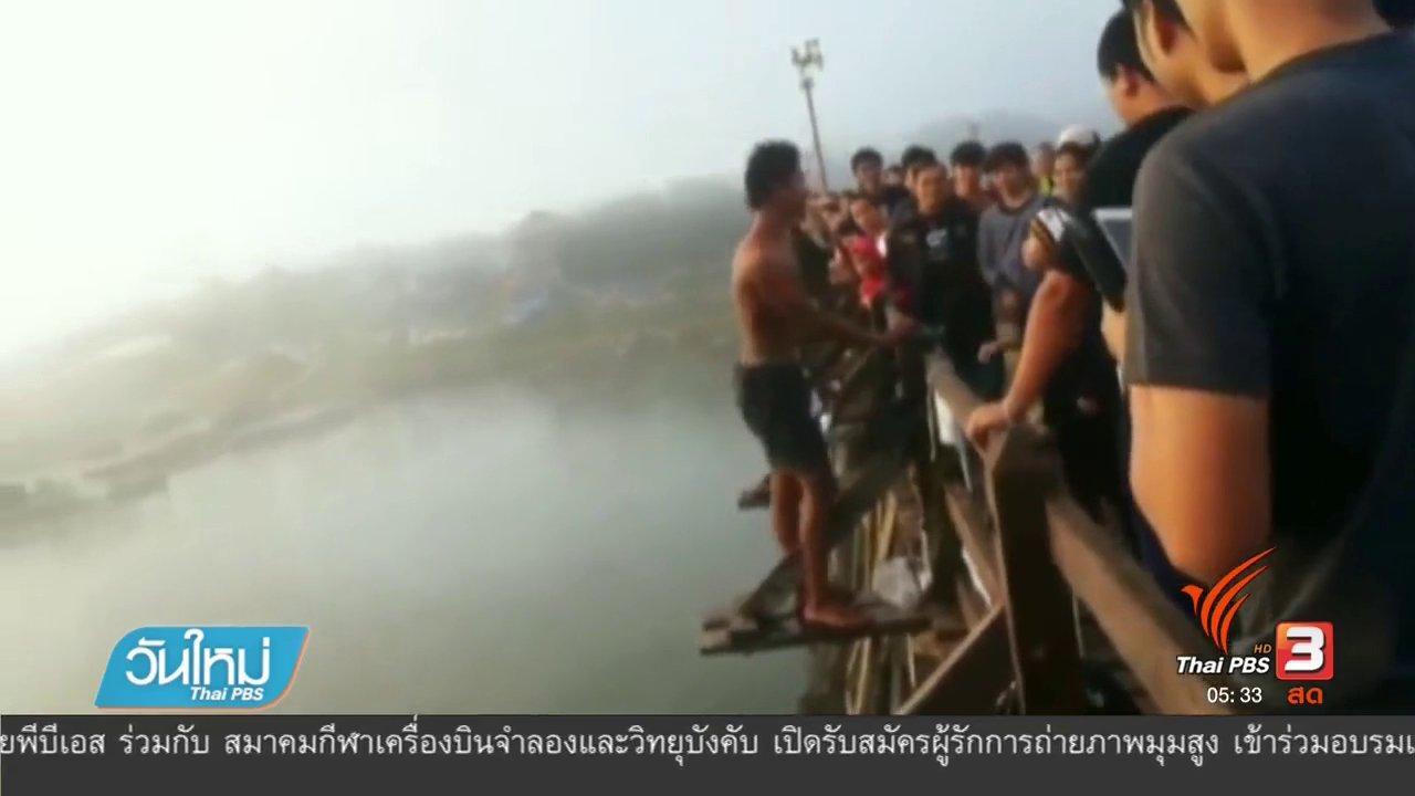 วันใหม่  ไทยพีบีเอส - ตักเตือนเด็กกระโดดจากสะพานมอญ จ.กาญจนบุรี