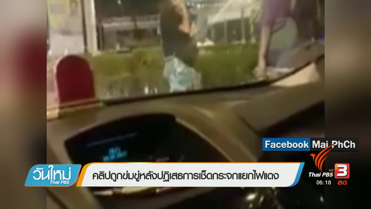 วันใหม่  ไทยพีบีเอส - คลิกให้ปัง : คลิปถูกข่มขู่หลังปฏิเสธการเช็ดกระจกแยกไฟแดง