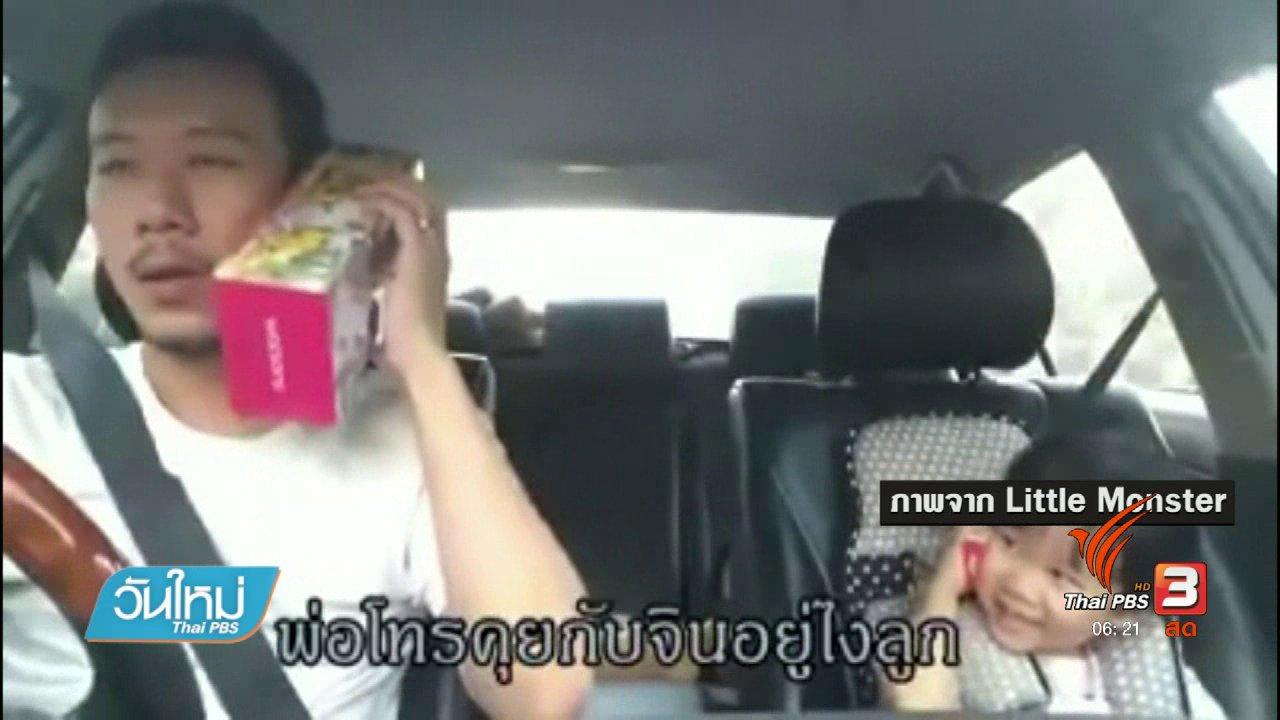วันใหม่  ไทยพีบีเอส - คลิกให้ปัง : คลิปความน่ารักเมื่อพ่อ-ลูก คุยกันในรถ