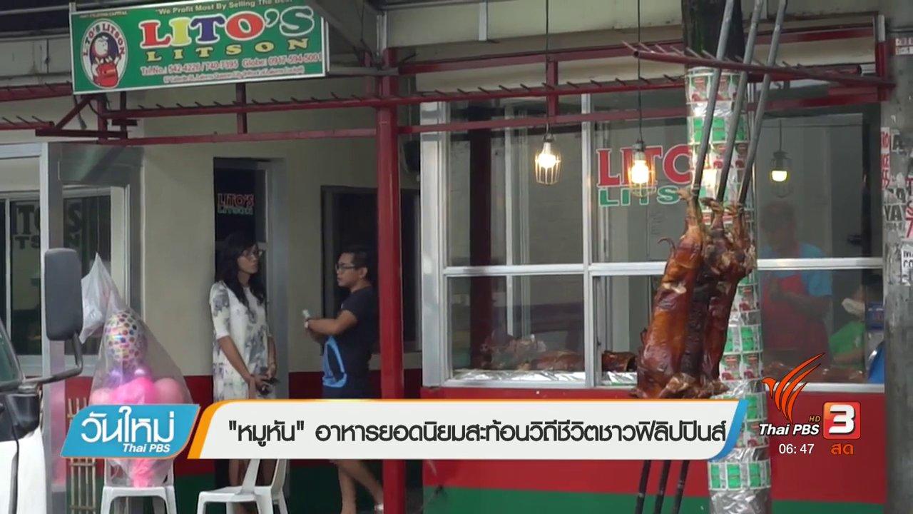 """วันใหม่  ไทยพีบีเอส - รู้ทันอาเซียน : """"หมูหัน"""" อาหารยอดนิยมสะท้อนวิถีชีวิตชาวฟิลิปปินส์"""