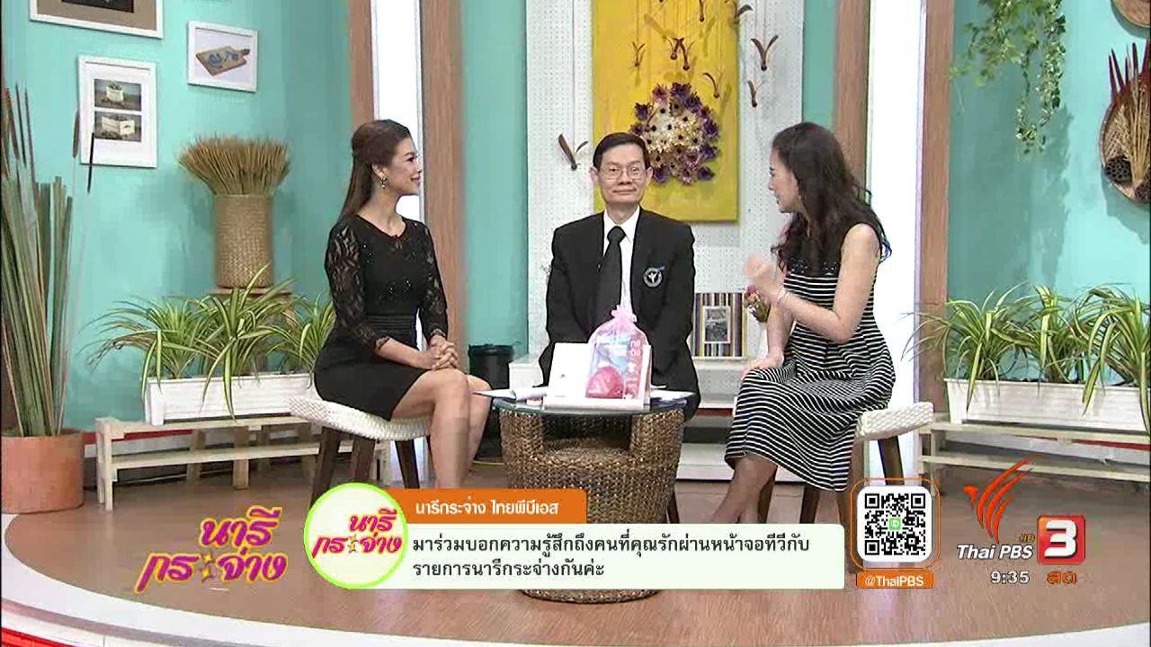 """นารีกระจ่าง - วิกฤตประชากรไทย..เน้นนโยบาย""""มีลูกเพื่อชาติ!!"""""""