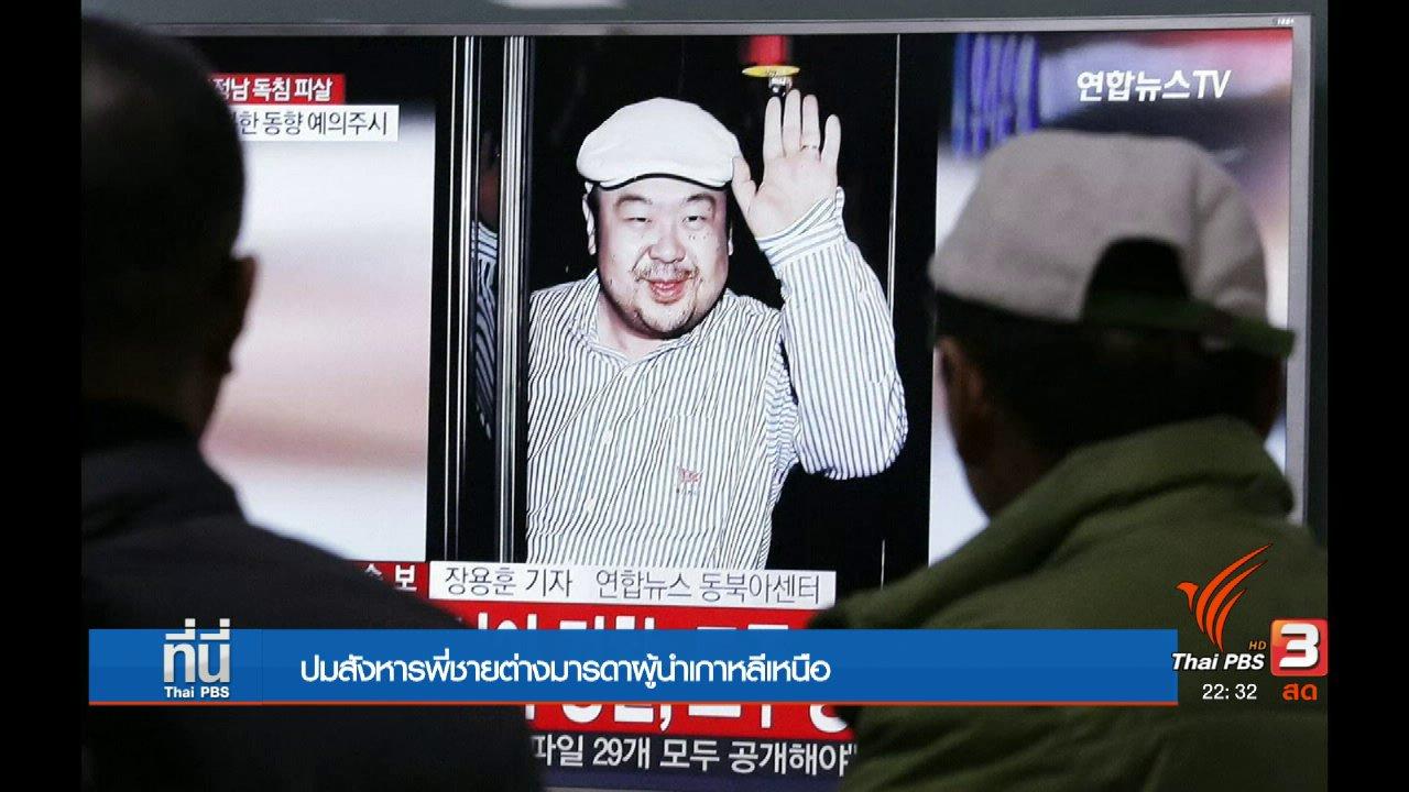"""ที่นี่ Thai PBS - ปมวางยาพิษ พี่ชาย """"คิม จอง อุน"""""""