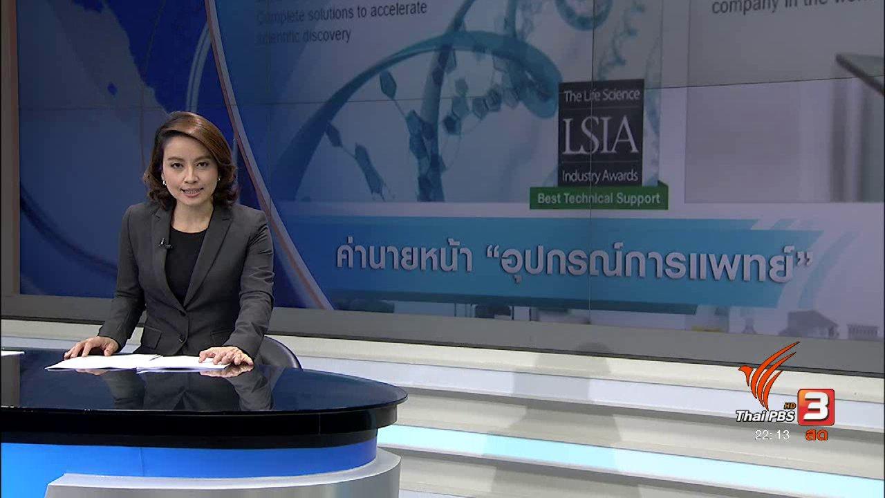 ที่นี่ Thai PBS - ทุจริตพันล้าน ค่านายหน้าอุปกรณ์การแพทย์