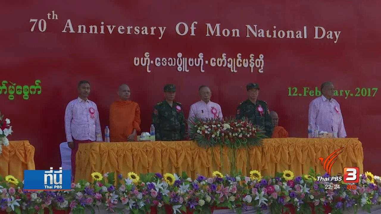ที่นี่ Thai PBS - 70 ปี วันชาติมอญ