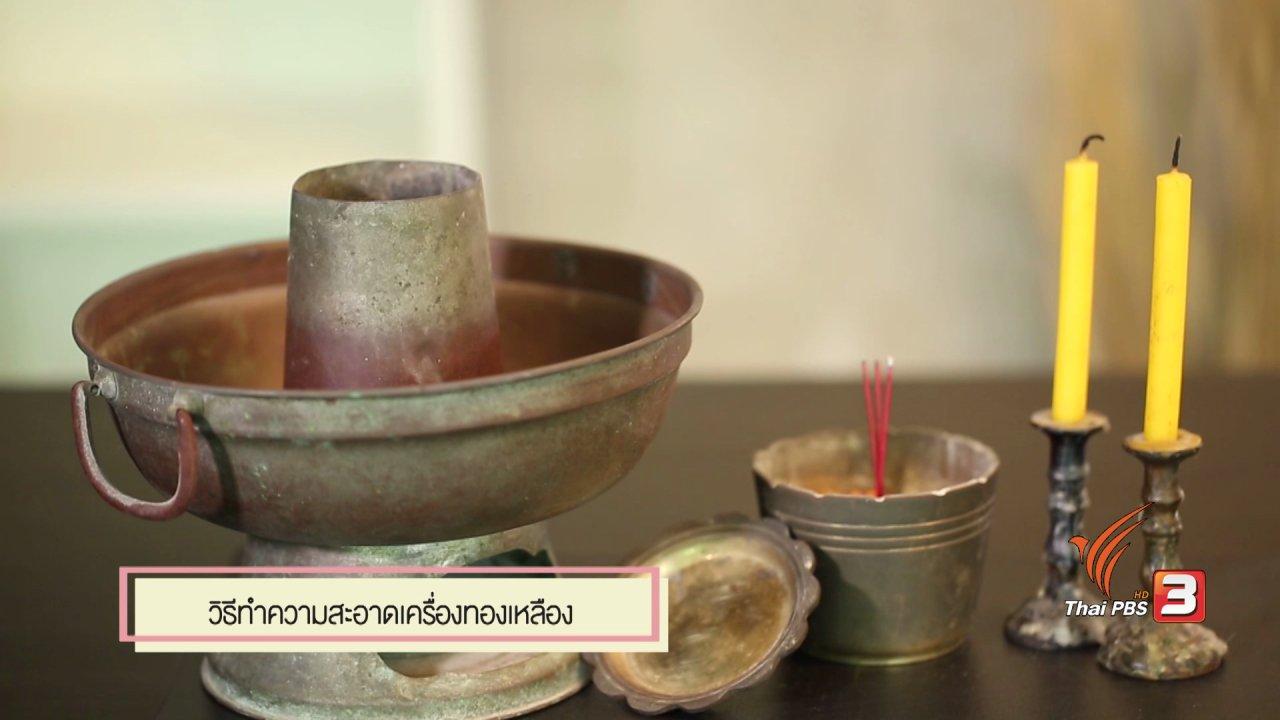 นารีกระจ่าง - สุดยอดแม่บ้าน : วิธีทำความสะอาดเครื่องทองเหลือง