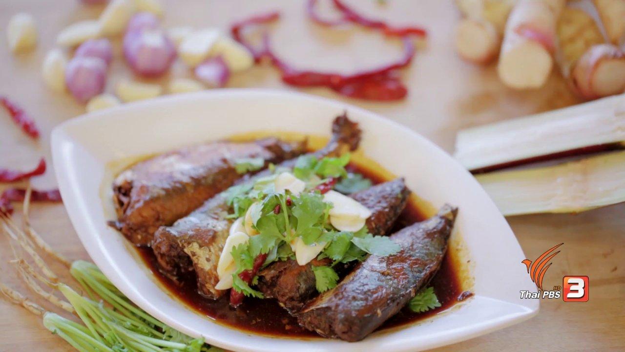 Foodwork - ปลาทูซาเตี๊ยะ