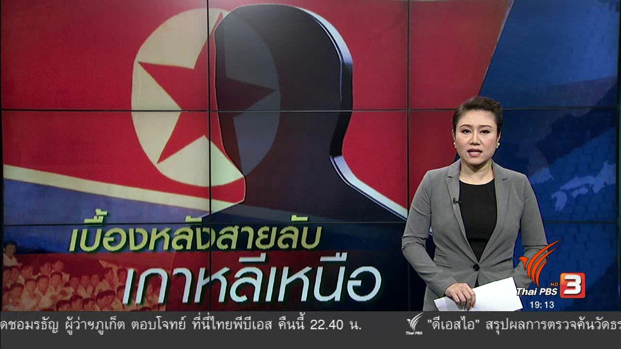 ข่าวค่ำ มิติใหม่ทั่วไทย - วิเคราะห์สถานการณ์ต่างประเทศ : เบื้องหลังสายลับเกาหลีเหนือ