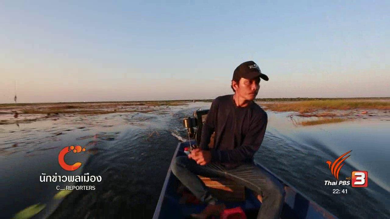 ที่นี่ Thai PBS - นักข่าวพลเมือง : พลิกวิกฤตประมง สู่การท่องเที่ยวบึงบอระเพ็ด