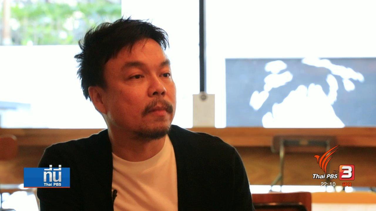 """ที่นี่ Thai PBS - """"โหน่ง อะเดย์"""" ประกาศลาออก แสดงจุดยืนล้มดีลขายหุ้น"""