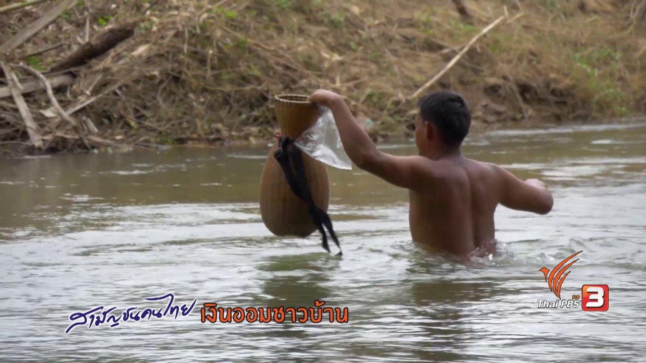สามัญชนคนไทย - เงินออมชาวบ้าน