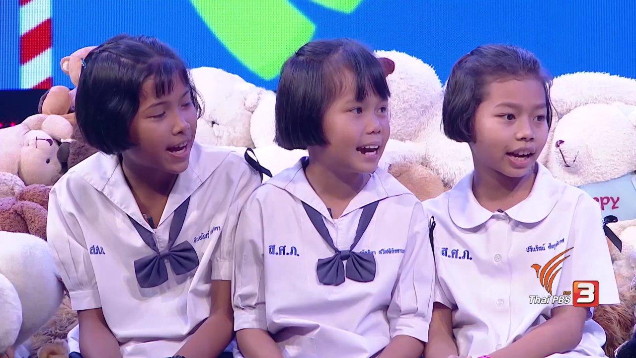 วันเด็กแห่งชาติ - แก๊งเด็กซ่าสอนภาษาเขมร
