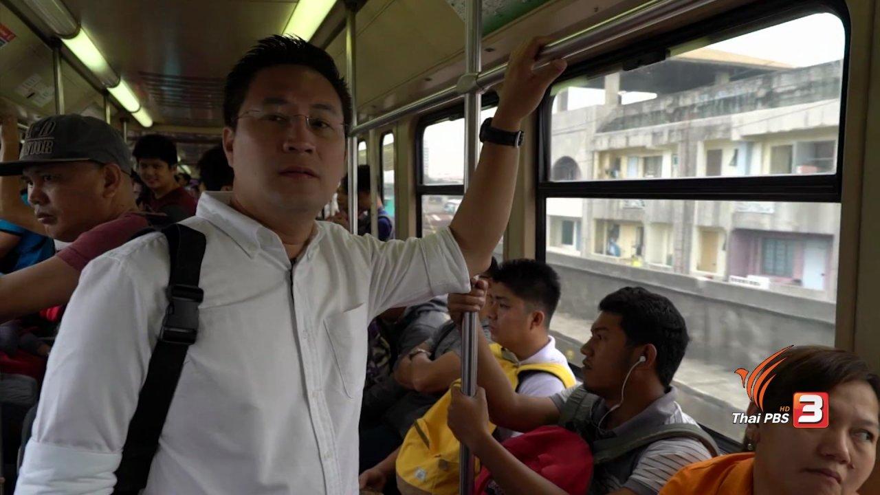AEC Business Class  รู้ทันเออีซี - AEC Movement : ระบบรถไฟฟ้าในมะนิลา