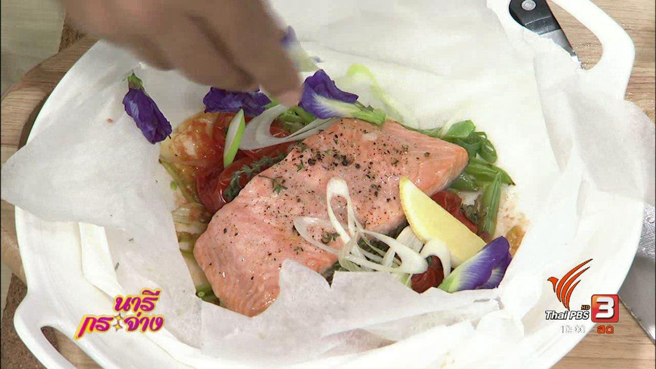 """นารีกระจ่าง - ตำรับครัวนารี : เมนู """"Salmon en papillote"""" แซลมอนอบเลมอนสไตล์ฝรั่งเศส"""