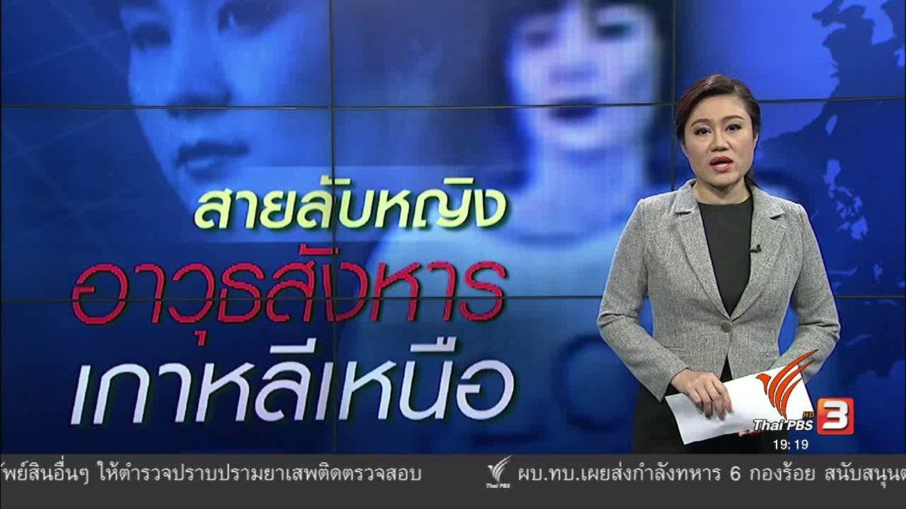 ข่าวค่ำ มิติใหม่ทั่วไทย - สายลับหญิงอาวุธสังหาร เกาหลีเหนือ