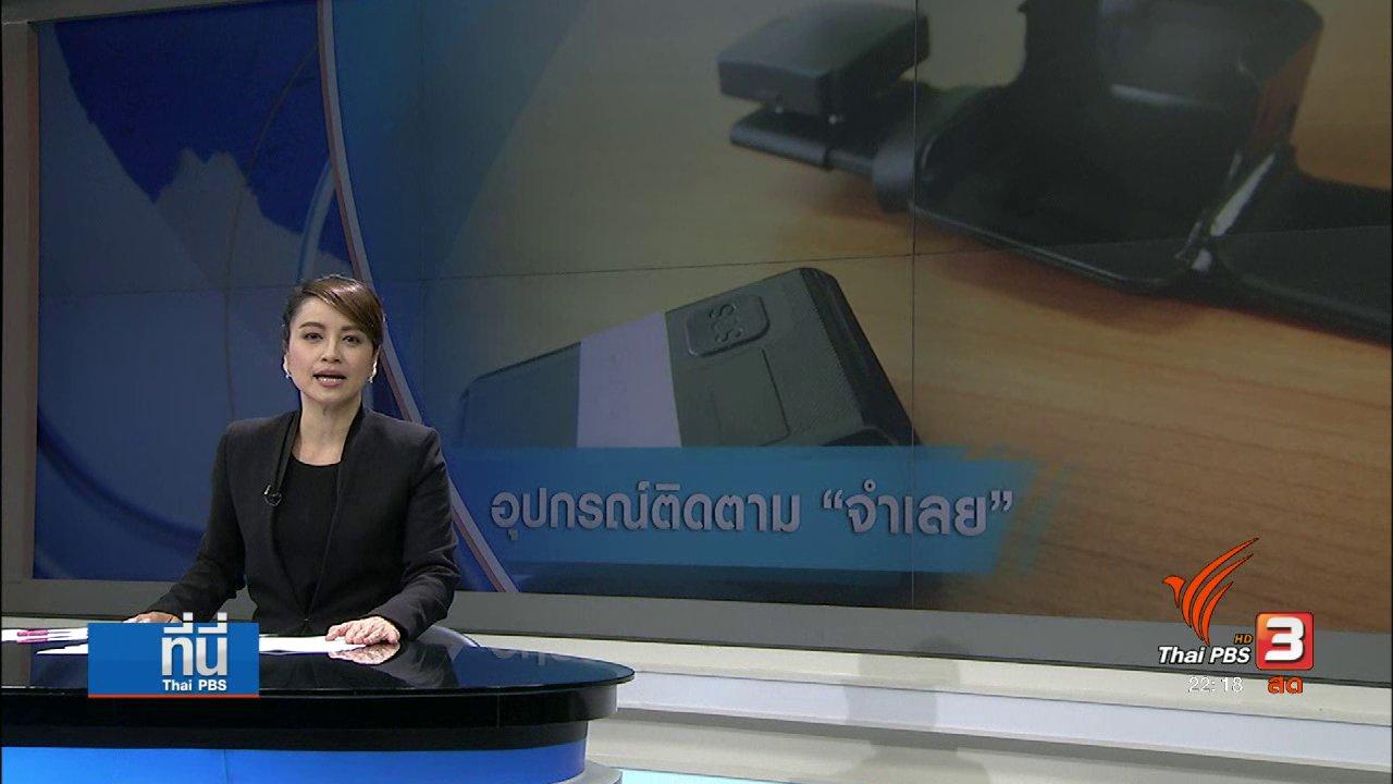 ที่นี่ Thai PBS - ระดมความคิดเห็น ใช้เครื่องติดตามตัวคุมผู้ต้องหานอกห้องขัง