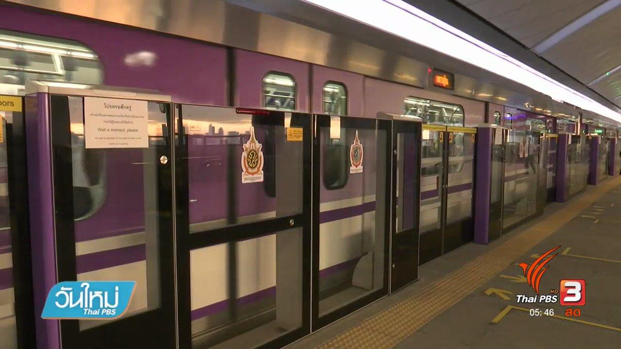 วันใหม่  ไทยพีบีเอส - รฟม.จูงใจผู้โดยสาร ลดค่าเดินทางรถไฟฟ้าสายสีม่วง