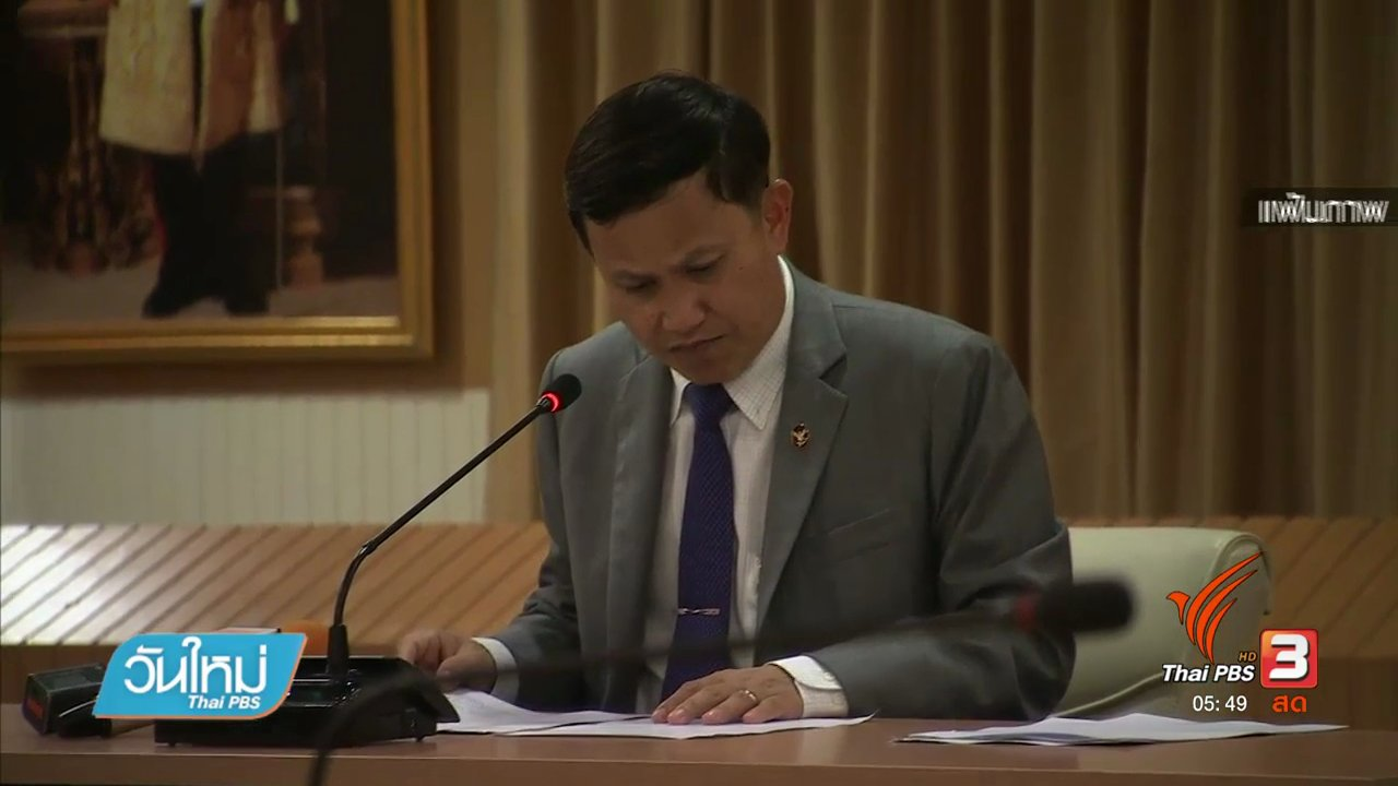 วันใหม่  ไทยพีบีเอส - คลิกให้ปัง : เตือนภัยค่ายมือถือเรียกเก็บเงินบริการเสริมโดยไม่แจ้งลูกค้า
