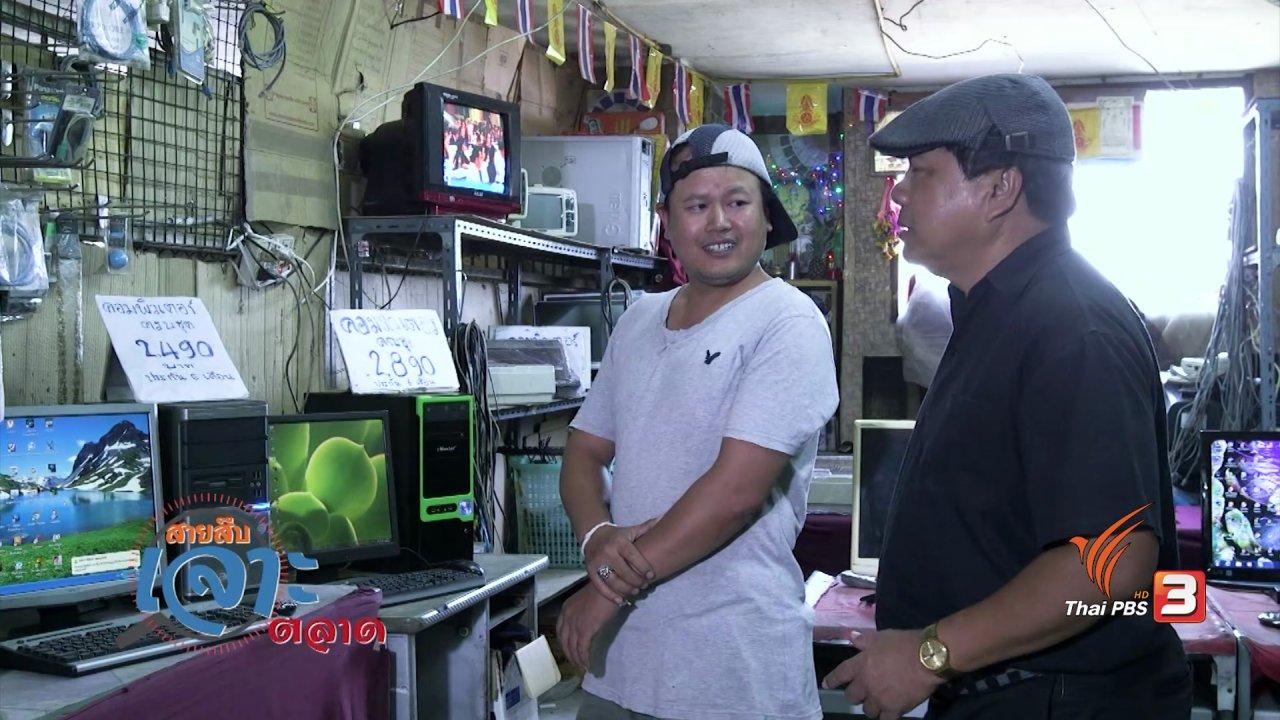วันใหม่  ไทยพีบีเอส - สายสืบเจาะตลาด : สืบราคาสินค้ามือสอง ตลาดสินค้ามือสอง วัดสวนแก้ว