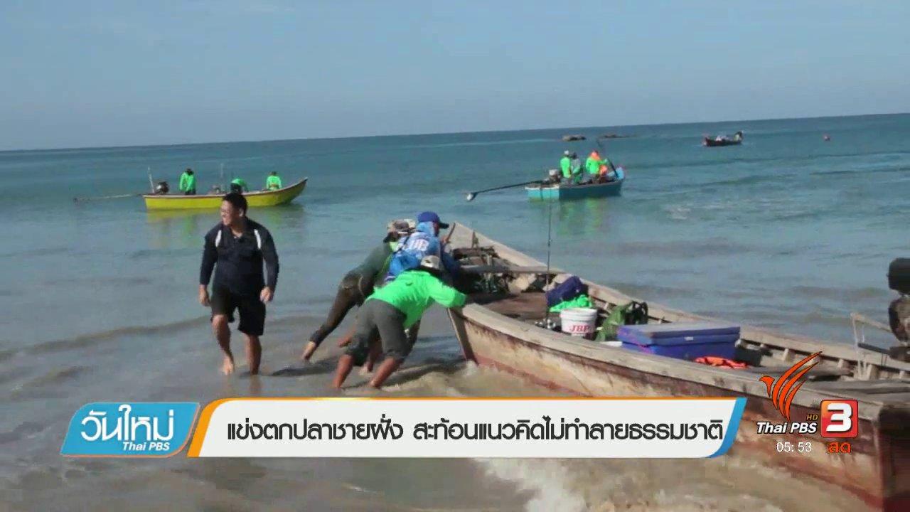 วันใหม่  ไทยพีบีเอส - แข่งตกปลาชายฝั่ง สะท้อนแนวคิดไม่ทำลายธรรมชาติ
