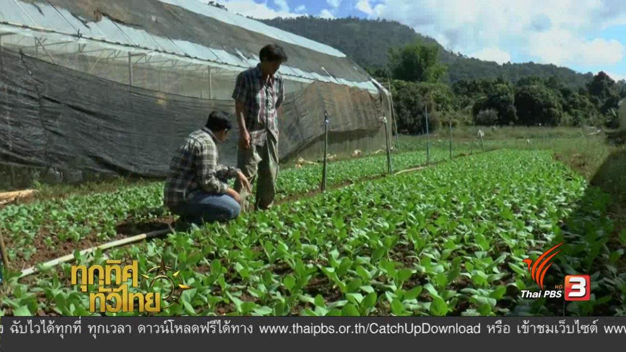 ทุกทิศทั่วไทย - ประเด็นข่าว ( 20 ก.พ. 60)