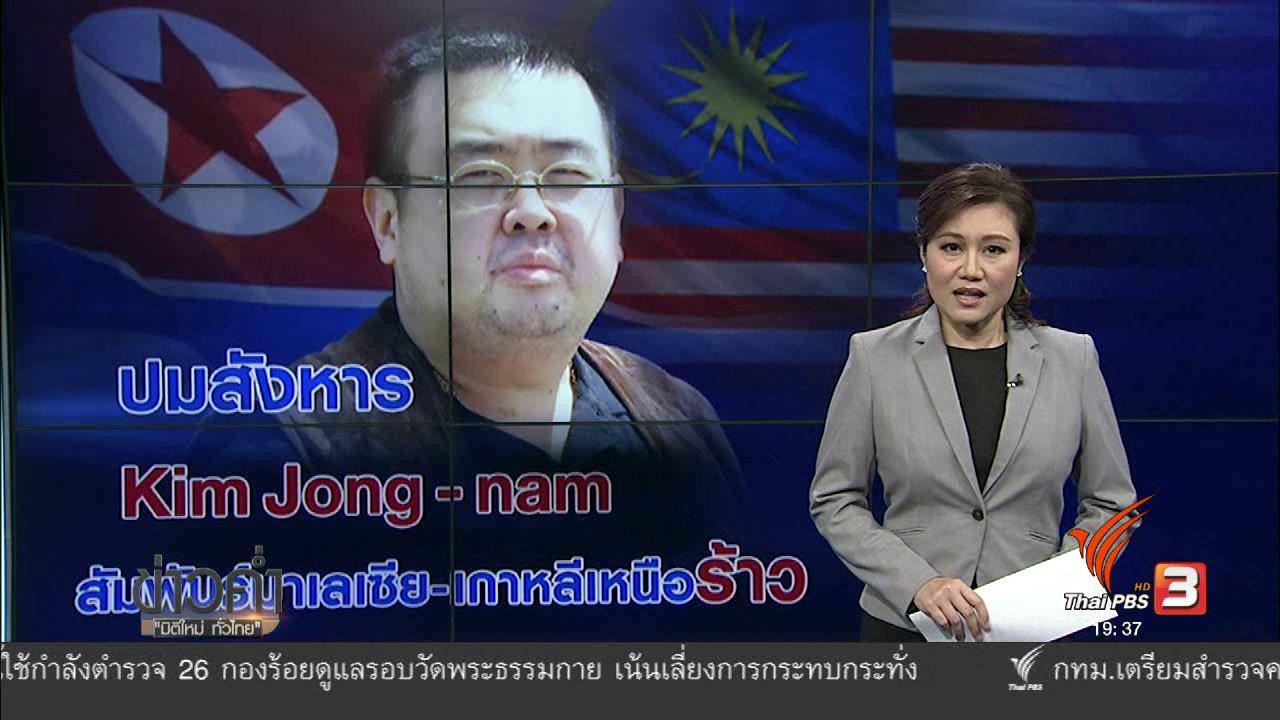 ข่าวค่ำ มิติใหม่ทั่วไทย - วิเคราะห์สถานการณ์ต่างประเทศ : ปมสังหาร Kim Jong-nam สัมพันธ์มาเลเซีย-เกาหลีเหนือร้าว